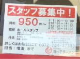 宮っ子ラーメン 伊丹店