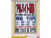 マツモトキヨシ 京阪丹波橋店