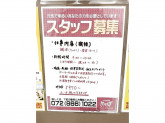 カプリチョーザ ニトリモール枚方店