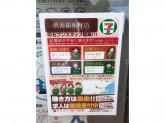 セブン-イレブン 熱海銀座町店