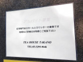 TEA HOUSE TAKANO