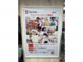 Can Do(キャンドゥ) 駒沢店