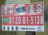 美容cut-A(カットエー) 長岡開田店
