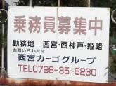 (株)西宮カーゴ