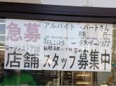 ローソンストア100 板橋赤塚2丁目店
