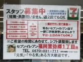 セブン-イレブン 福岡警弥郷1丁目店