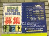 東京都営交通協力会(五反田駅)