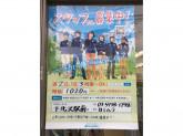 ファミリーマート 下北沢駅前店
