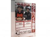 銀のさら 横浜六ツ川店