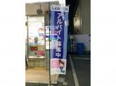 ローソン 鎌倉大船二丁目店