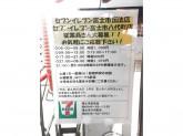 セブン‐イレブン 富士市伝法店