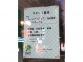 有限会社東邦土地商会(ピタットハウス国立店)