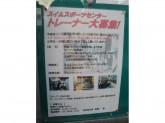 足立区スイムスポーツセンター(うきうき館)