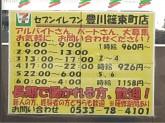 セブン-イレブン 豊川篠束町店