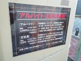 麺屋庄太 練馬本店