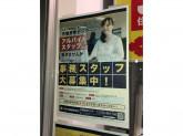 住友不動産販売(株)京橋営業センター