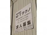 株式会社M・Tテクノ