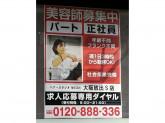 ヘアースタジオIWASAKI(イワサキ) 放出店