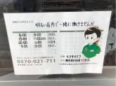 セブン-イレブン 横浜釜利谷東7丁目店