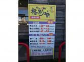 格別ヤ 和田山店