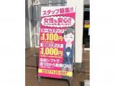 亀岡ワールド 古世店