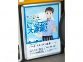 カレーハウス CoCo壱番屋 東京メトロ町屋駅前通店