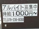 備長扇屋 姫路大津店