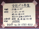 洋食専門店 自由亭