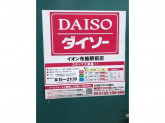 ザ・ダイソー イオン布施駅前店