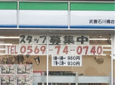 ファミリーマート武豊石川橋店