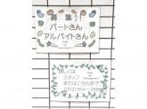 cafe de Campagne(カフェ・ド・カンパーニュ) 丸の内店