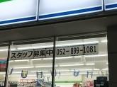 ファミリーマート 緑潮見が丘店