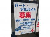 ヒノデクリーニング 江戸川橋店