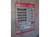 まいばすけっと 新宿三栄町