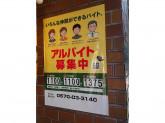 松屋 四谷二丁目店