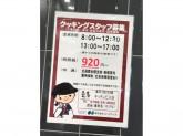愛菜キッチン 仁川店