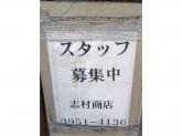 有限会社 志村商店