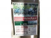サイクルスポット 用賀店