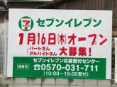 セブン-イレブン 福岡みやけ通り店