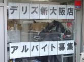 デリズ 新大阪店