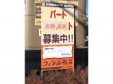 コメダ珈琲店 あきる野店