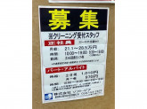 ソフト・ピア ヤマナカ柴田店
