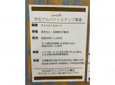 smooth(スムース) 小樽店