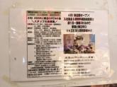 五エ門 イオンモール広島府中ソレイユ店