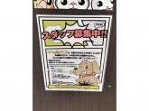 ONELOVE(ワンラブ) イオンタウン成田富里店