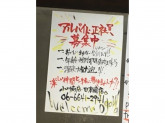ホルモン肉問屋 小川商店 日本橋店