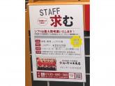 肉のヤマキ商店 イオンモール日の出店