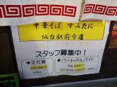 すみたに 仙台駅前分店