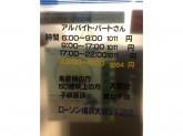 ローソン 横浜大岡三丁目店