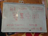 秋津商店 2号店